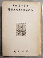 한국미술사 급 미학논고(우현 고유섭 저) 통문관간 1972