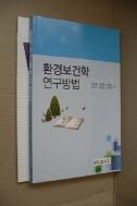 환경보건학 연구방법 (방통대/큰책/2)
