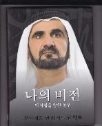 나의 비전 : 모하메드 빈 라시드- 탁월성을 향한 경주/ 한국어발행 -한국어판/2018년