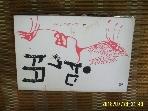 이룸 / 변명 1 ( 전2권중 .. ) / 정길연 소설 -아래참조