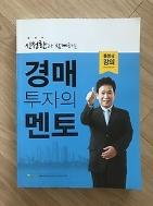 경매투자의 멘토 -신정환과 함께하는 /(하단참조)