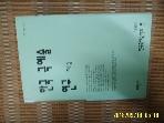 태학사 / 한국 극예술 연구 제6집 / 한국극예술학회 편 -96년.초판