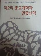 제2의 종교개혁과 민중신학 - 한별 임태수 교수 23년 근속 및 정년기념 논문집 -