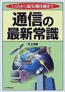 通信の最新常識 (일문판, 1999 5쇄) 통신의 최신상식