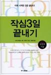 작심3일 끝내기 (자기계발/2)