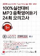 100% 실전대비 MP3 고교영어듣기 24회 모의고사 1학년 (2019) : 전국 16개 시 도 교육청 공동 주관 영어듣기능력평가 완벽대비!