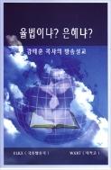 율법이냐 은혜냐 - 강태훈 목사의 설교를 모은 책이다