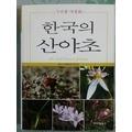 한국의 산야초-우리풀 야생화  .아이템북스(3-090014)