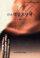 강남 역말도당제 #