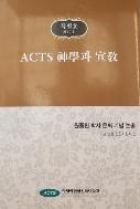 ACTS 신학과 선교 특별호 (제17호)