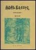 한국고가람조경연구(韓國古伽藍造景硏究)  초판(1975년:500부 한정판)