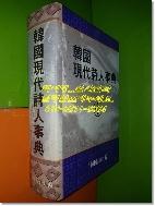 한국현대시인사전(2004년/월간한국시사)