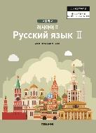 고등학교 러시아어 2 교과서 (강원도교육청-김문황)