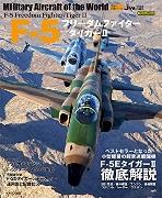 F-5 프리덤 파이터/타이거 2 (Military Aircraft of the World)