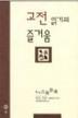 고전 읽기의 즐거움 /신승운,외 /초판/