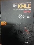 2011 동화 KMLE 15 : 정신과