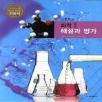 교학사 고등학교 고등 화학 1 자습서 (2017년/ 박종석/ 당일발송)/ 최신간 새책 / 당일발송