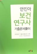 안진아 보건연구사 기출문제풀이 - 2020년 기출복원문제 수록