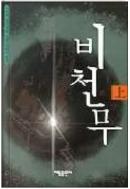 비천무 상 - 시바타 렌자부로 소설 초판발행