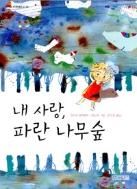 내 사랑, 파란 나무숲 (아동/상품설명참조/2)