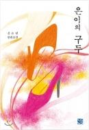 은이의 구두 - 김은령 작가의 첫 장편소설 1판1쇄