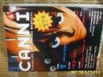 캐릭터플랜 / CANNI 월간 캐니 창간호 1999.6 -부록없음. 꼭설명란참조