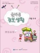 초등학교 올바른 정보 생활 5,6학년 교과서 (행정안전부-김현철)