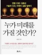누가 미래를 가질 것인가? - 안랩 CEO 김홍선, 우리 시대의 변화와 미래를 읽다! 초판1쇄