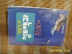 매일경제신문사 / 생활인의 정보백과 / 비씨 하트카드 편 -97년.초판.설명란참조