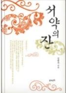 서약의 잔 - 김명주 장편소설 초판1쇄발행