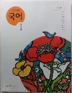 고등학교 국어1 교과서 (검토본)