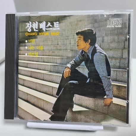 장현 - 베스트