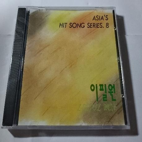 이필원 Asia's Hit song Series 8 / 아세아레코드
