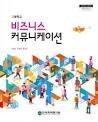 고등학교 비즈니스 커뮤니케이션 교과서 (한국학력평가원-김종갑)