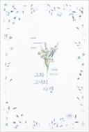 소7   그와 그녀의 사정 *로맨스소설*^^코믹갤러리