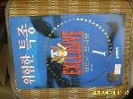 들녘미디어 / 위험한 특종 1 (전2권중,,) / 산드라 브라운. 서민수 옮김 -97년.초판.꼭설명란참조