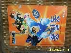 지경사 / 돌아온 영웅 홍길동 / 허균 원작. 돌꽃 컴퍼니 각색 -96년.초판. 사진.설명란참조