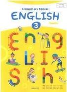 초등학교 영어 3 교과서 (대교-이재근)