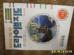 동양화재 우성지도 / 1999 동양화재 고객을 위한 드라이브지도 -사진. 꼭상세란참조