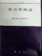 신법학개론 - 법학총서 -