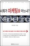 너희가 마케팅을 아느냐 - 마케팅 고수 최승현의 교과서 밖 마케팅 이야기