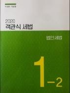 2020 객관식 세법 법인세법 1-2