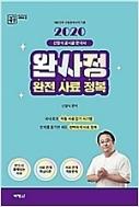 2020 신영식 공시끝 한국사 완전 사료 정복 완사정 /(하단참조)