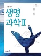 고등학교 생명과학 2 교과서 (미래엔-오현선)