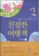 친절한 여행책 2 국내편- 여행플래너 최정규 씨가 제안하는 여행 플랜(전2권중2권) 초판1쇄