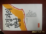 신앙계 / 성경과의 만남 / 김성일 지음 -아래참조