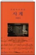 사계 - 작가 조영숙의 다섯번째 수필집(양장본) 초판