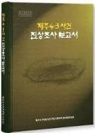 제주4.3사건진상조사보고서 (2003 초판)