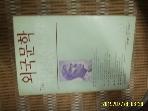 전예원 / 외국문학 1988년 봄. 제14호 -부록없음.설명란참조