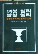 여성 심리 남성 심리-삼연사 인간개발3